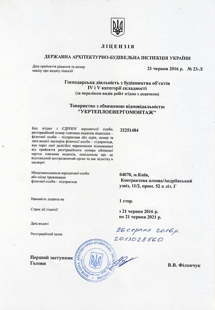 Лицензия UTEM