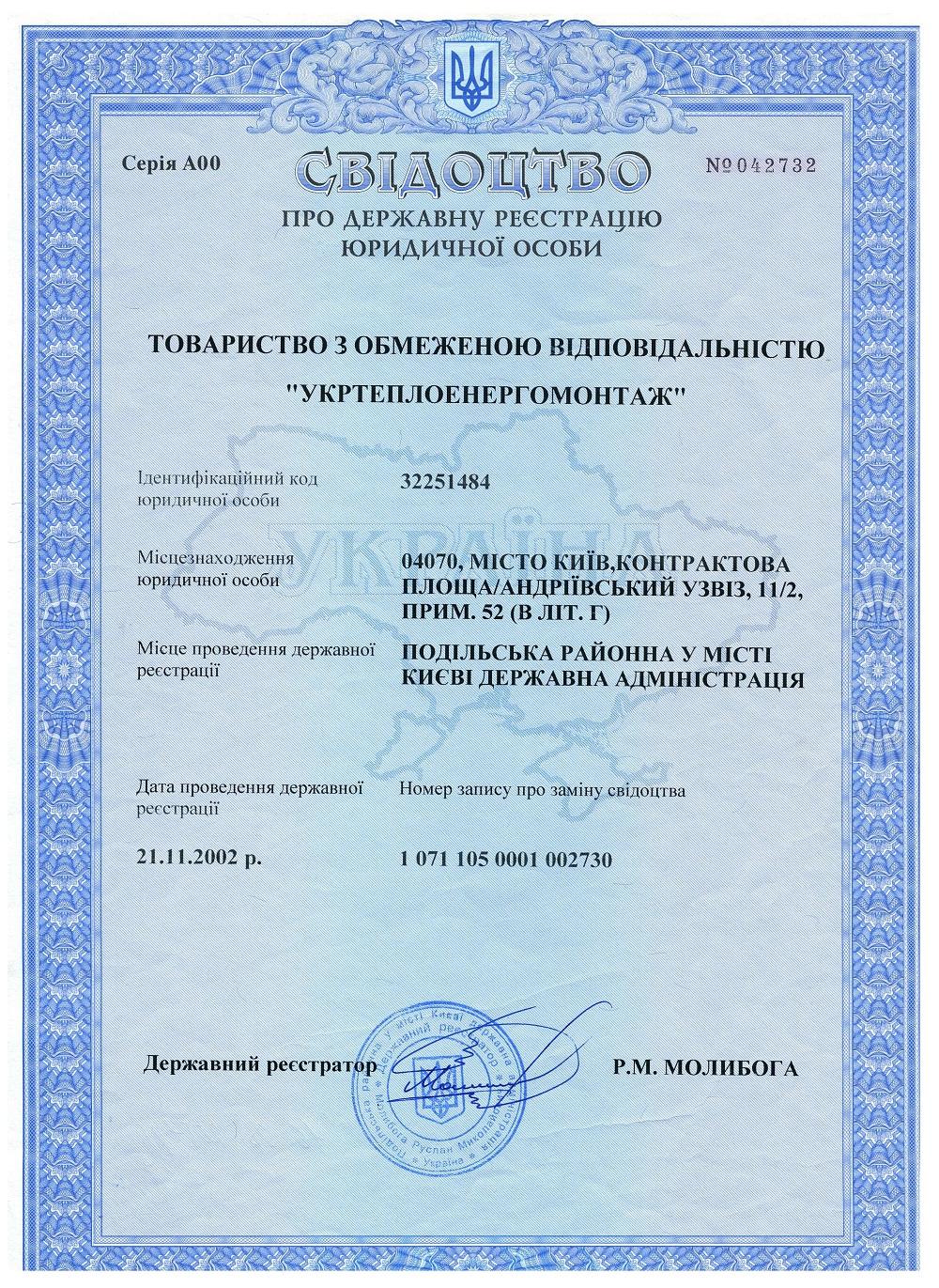 Свидетельство регистрации UTEM