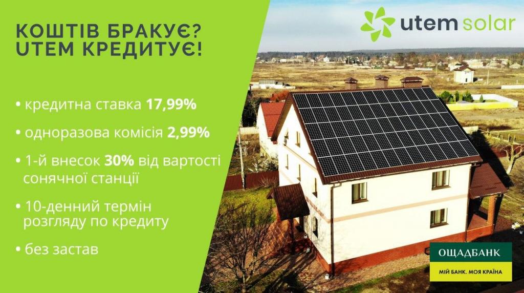 UTEM SOLAR подписал соглашение с ОЩАДБАНК о кредитовании солнечных электростанций для физических лиц