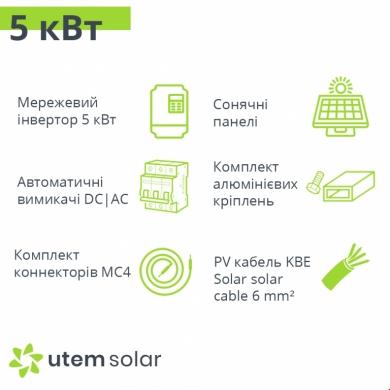Полный комплект солнечной электростанции для дома 5 кВт под Зеленый тариф